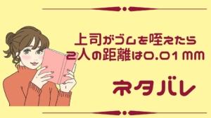 TL漫画ネタバレ|上司がゴムを咥えたらは仕事の為にしたエッチにどハマり!関西弁に胸キュンしまくり