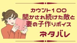 TL漫画ネタバレ カウント100 聞かされ続けた敵と妻の子作りボイスは陰湿な快楽に興奮